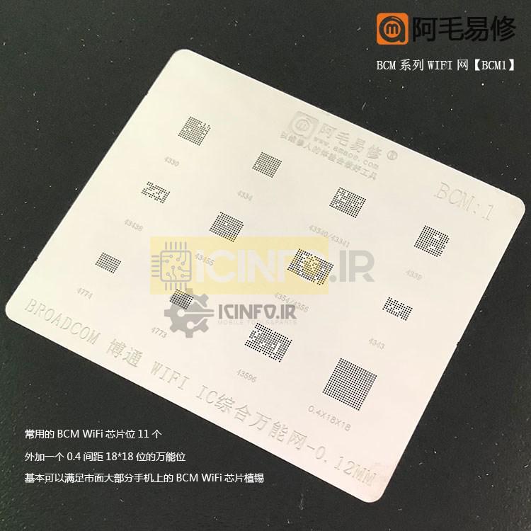 شابلون آی سی BCM Broadcom WIFI ورق-BCM1