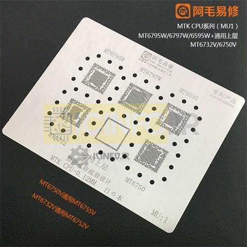 شابلون آی سی CPU MTK ورق MU1