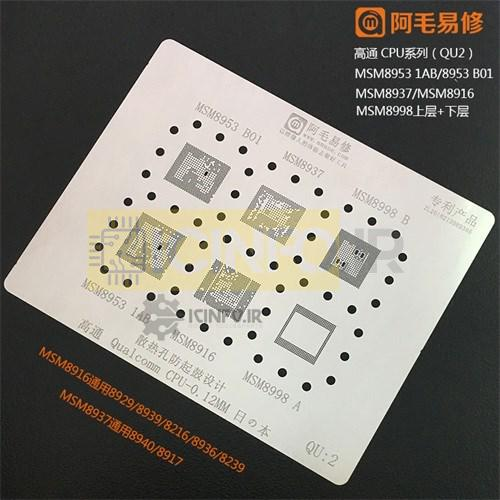 شابلون آی سی Qualcomm CPU ورق -QU2